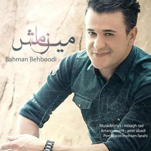 بهمن بهبودی - میسازمش