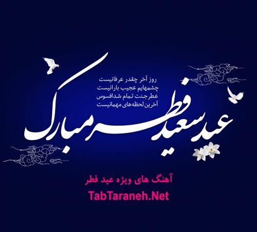 دانلود آهنگ های شاد ویژه عید فطر