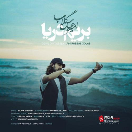 امیر عباس گلاب - بریم دریا