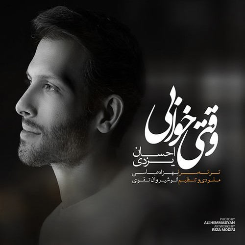احسان یزدی - وقتی خوابی