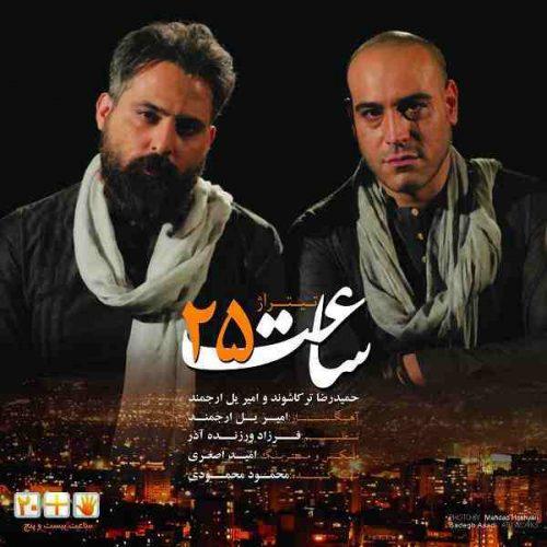 حمیدرضا ترکاشوند - ساعت 25