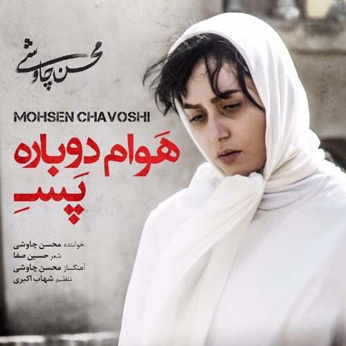 محسن چاوشی - هوام دوباره پسه