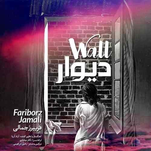 فریبرز جمالی - دیوار