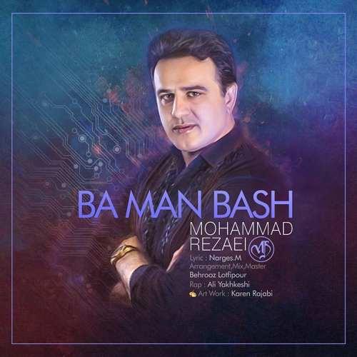 دانلود آهنگ جدید محمد رضایی به نام با من باش