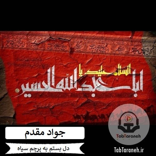 دانلود مداحی جواد مقدم به نام دل بستم به پرچم سیاه