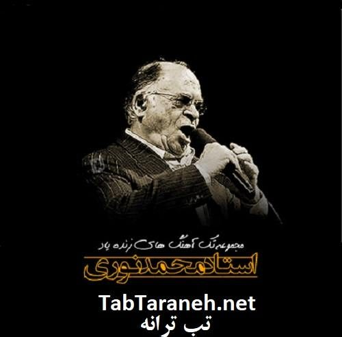 دانلود بهترین آهنگ های محمد نوری