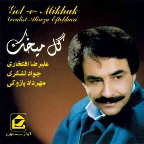 علیرضا افتخاری - آلبوم گل میخک