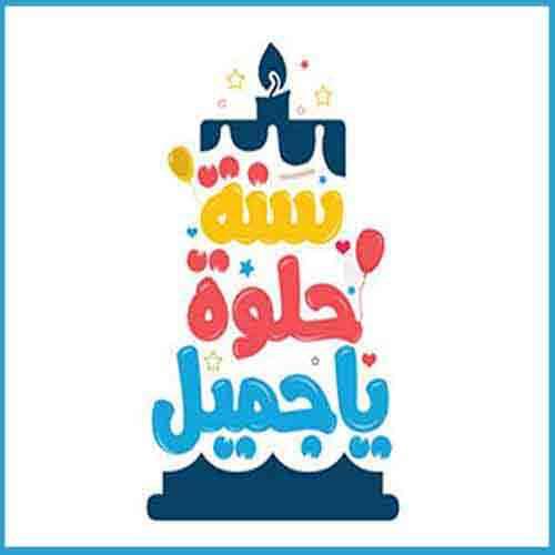 دانلود آهنگ شاد عربی تولدت مبارک