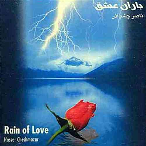 ناصر چشم آذر - آلبوم باران عشق