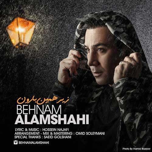 یهنام علمشاهی - زیر همین بارون