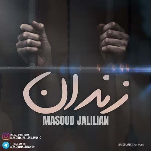 مسعود جلیلیان - زندان
