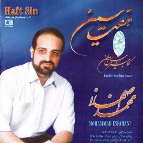 محمد اصفهانی - آلبوم هفت سین