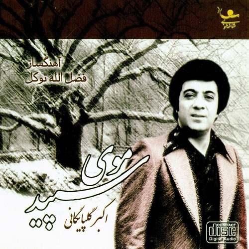 گلپا - آلبوم موی سپید