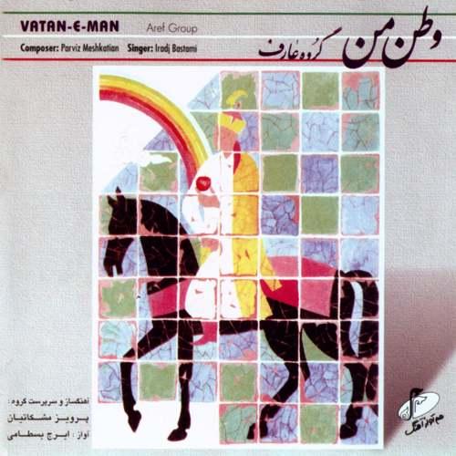 ایرج بسطامی - آلبوم وطن من