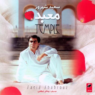 سعید شهروز - آلبوم معبد