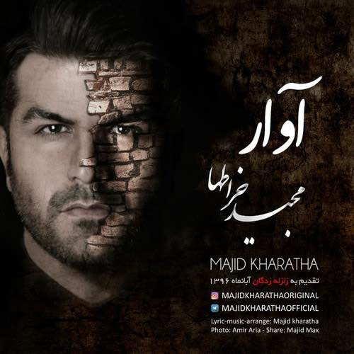مجید خراطها - آوار
