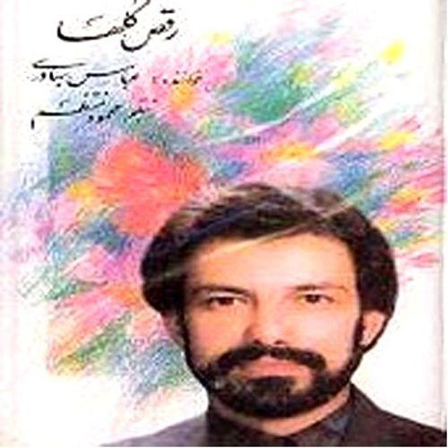 عباس بهادری - آلبوم رقص گلها
