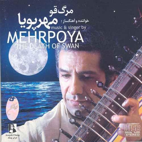 عباس مهرپویا - آلبوم مرگ قو