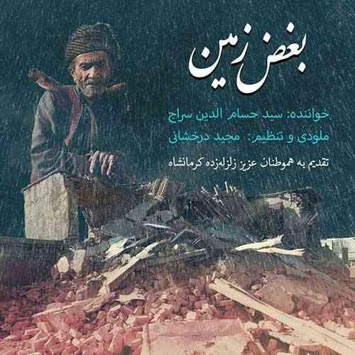 حسام الدین سراج - بغض زمین