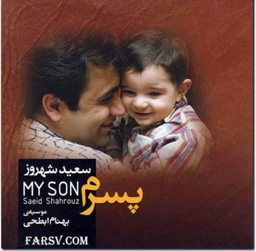 سعید شهروز - آلبوم پسرم