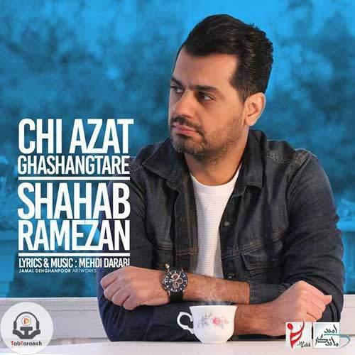 دانلود آهنگ جدید شهاب رمضان به نام چی ازت قشنگ تره