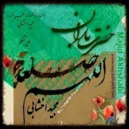 مجید اخشابی - حضرت باران