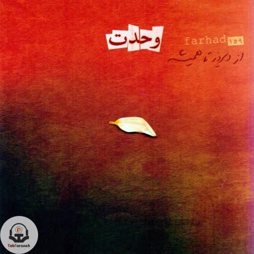 فرهاد - آلبوم وحدت