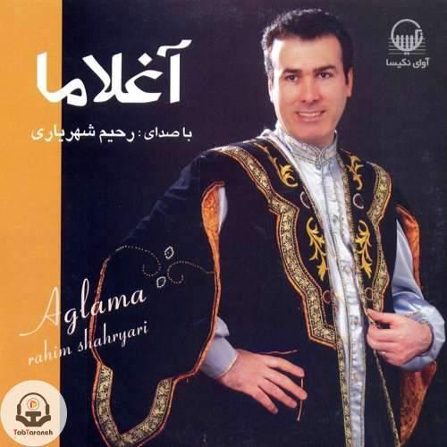 رحیم شهریاری - آلبوم آغلاما