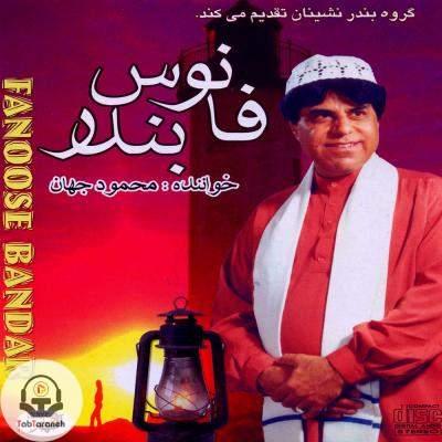 محمود جهان - آلبوم فانوس بندر