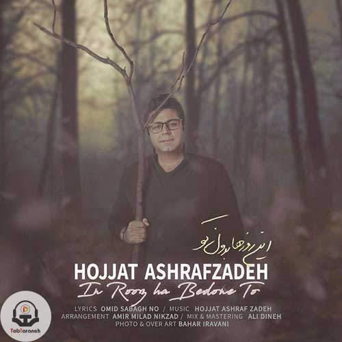 حجت اشرف زاده - موزیک ویدیو جدید این روزها بدون تو