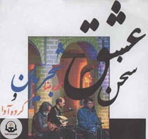 دانلود آهنگ محمدرضا شجریان به نام سرو چمان
