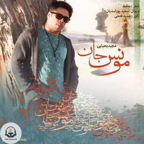 مجید یحیایی - مونس جان