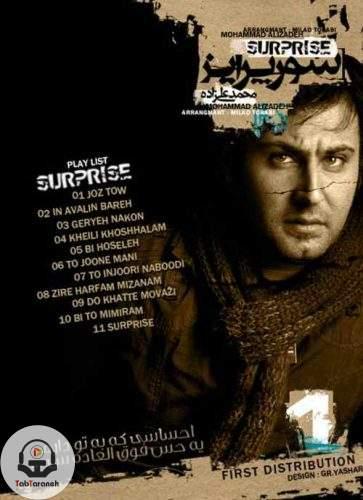 محمد علیزاده - آلبوم سورپرایز
