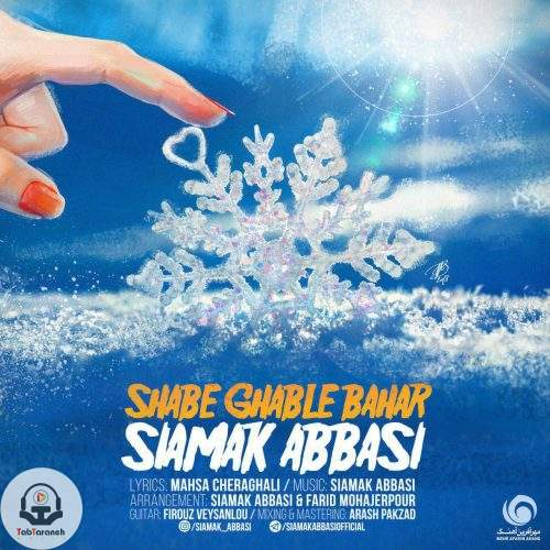سیامک عباسی - شب قبل بهار