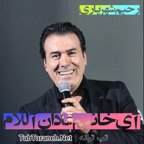 رحیم شهریاری - آی خانیم