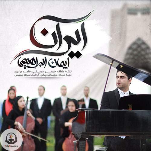 دانلود آهنگ ایران ای خانه اجدادی ایمان ابراهیمی
