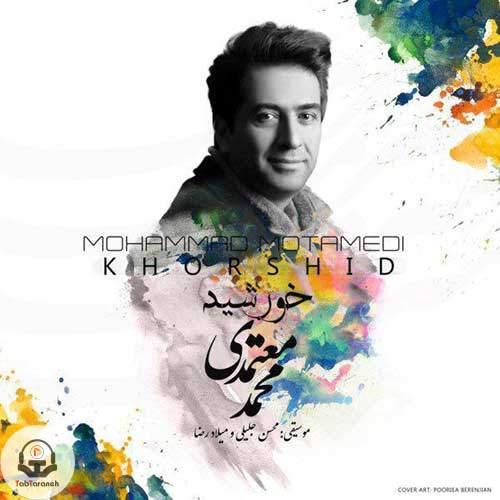 محمد معتمدی - خورشید