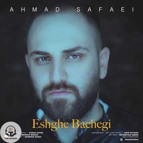 احمد صفایی - عشق بچگی