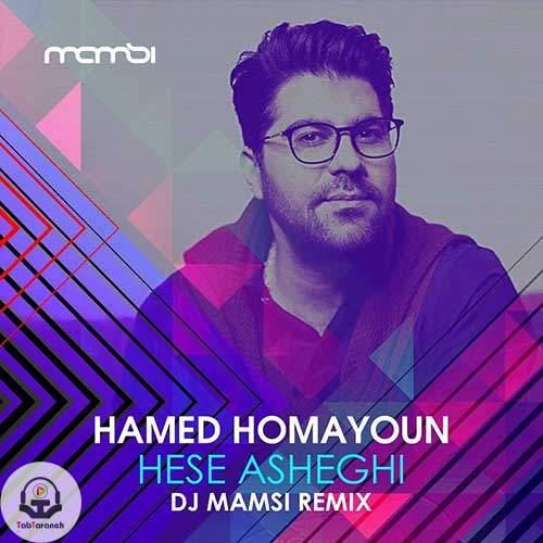 حامد همایون - ریمیکس حس عاشقی