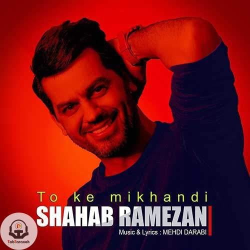 شهاب رمضان - تو که میخندی