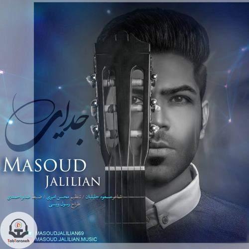 مسعود جلیلیان - جدایی