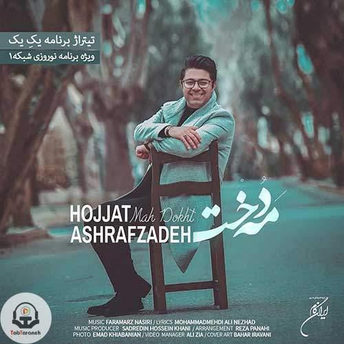 حجت اشرف زاده - مه دخت