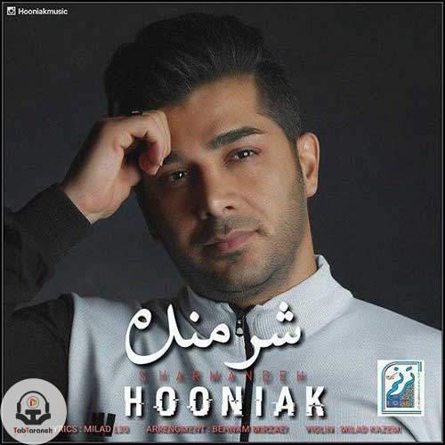 هونیاک - شرمنده