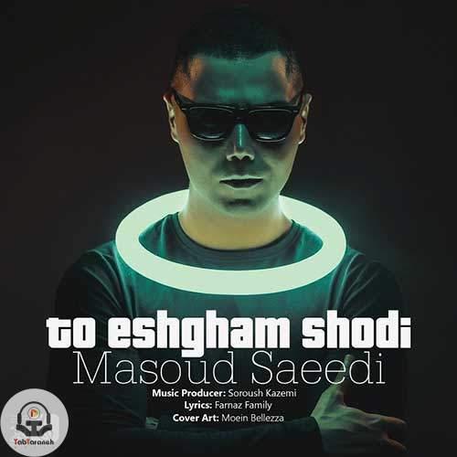 عشقم شدی مسعود سعیدی