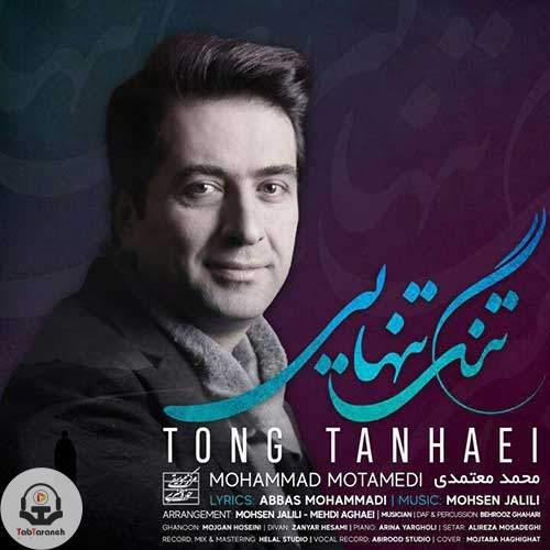 محمد معتمدی - تنگ تنهایی