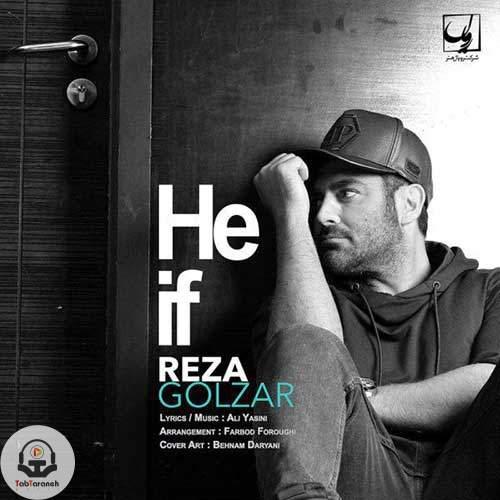 محمدرضا گلزار - حیف