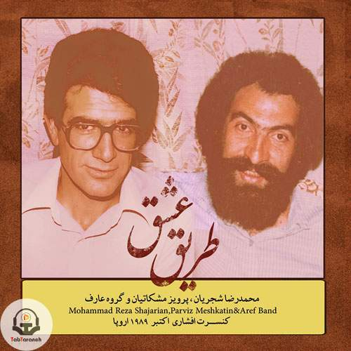 محمدرضا شجریان - آلبوم طریق عشق