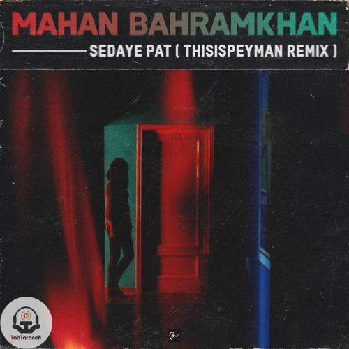 ماهان بهرام خان - ریمیکس صدای پات