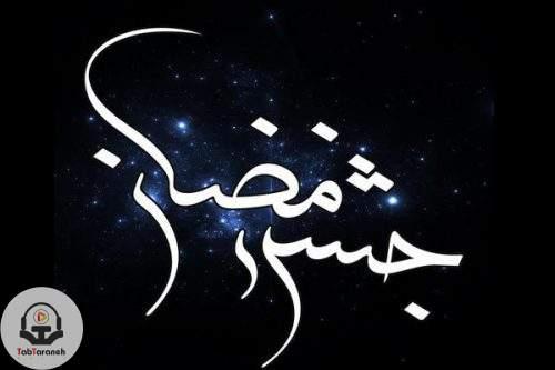 تیتراژ برنامه جشن رمضان