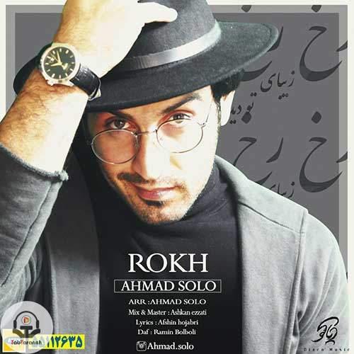 احمدرضا شهریاری - رخ